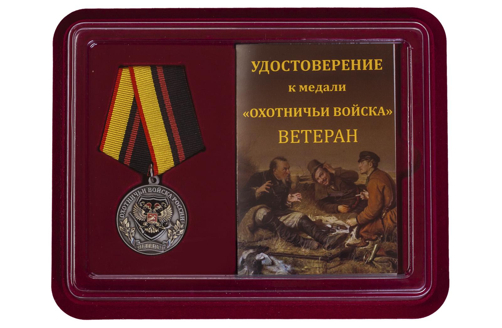 Охотничья медаль (Ветеран)