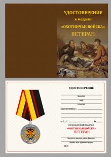 Удостоверение к охотничьей медали (Ветеран)
