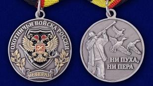 Охотничья медаль (Ветеран) - аверс с реверс