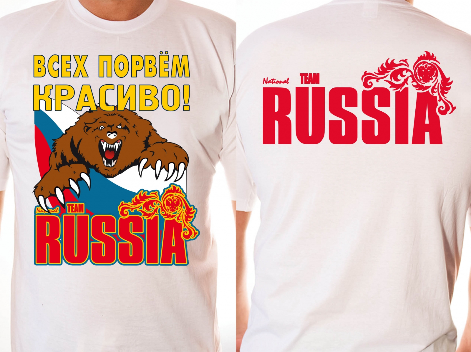 Футболка RUSSIA «Всех порвём красиво!» белая