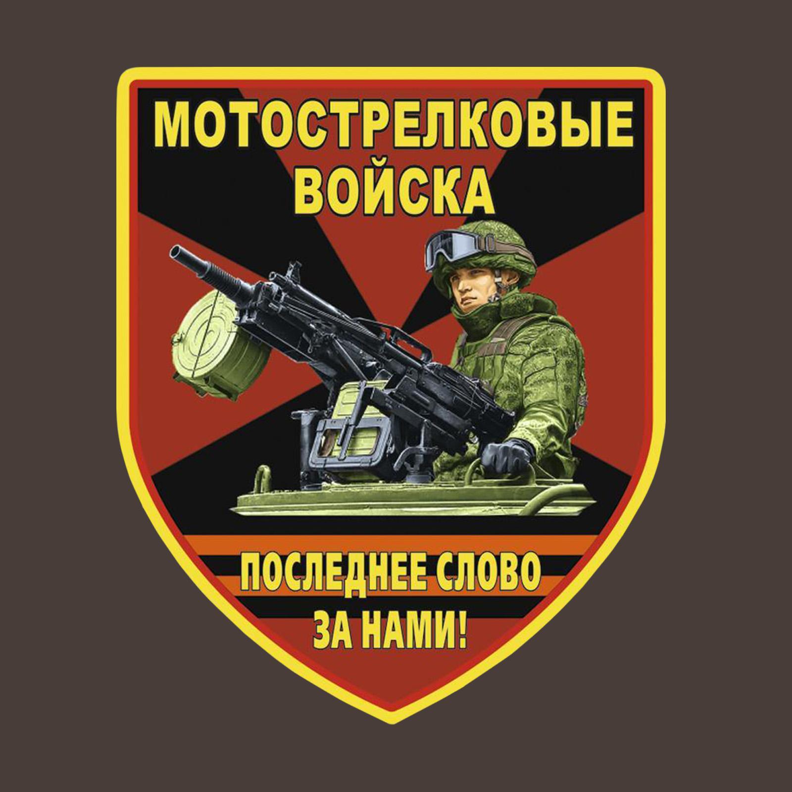 Оливковая футболка Мотострелковые войска