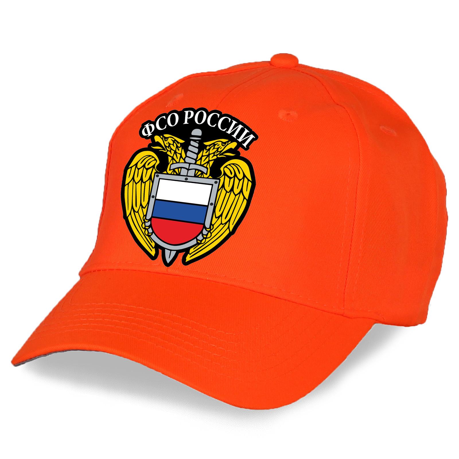 Модная оранжевая бейсболка ФСО – Федеральная Служба Охраны.