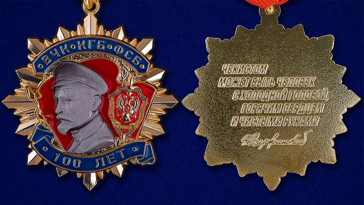 Юбилейный орден 100 лет ВЧК-КГБ-ФСБ Дзержинский в бархатном футляре - Аверс и реверс