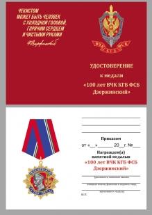 Юбилейный орден 100 лет ВЧК-КГБ-ФСБ Дзержинский в бархатном футляре - Удостоверение