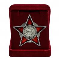Орден 100 лет Армии и Флоту