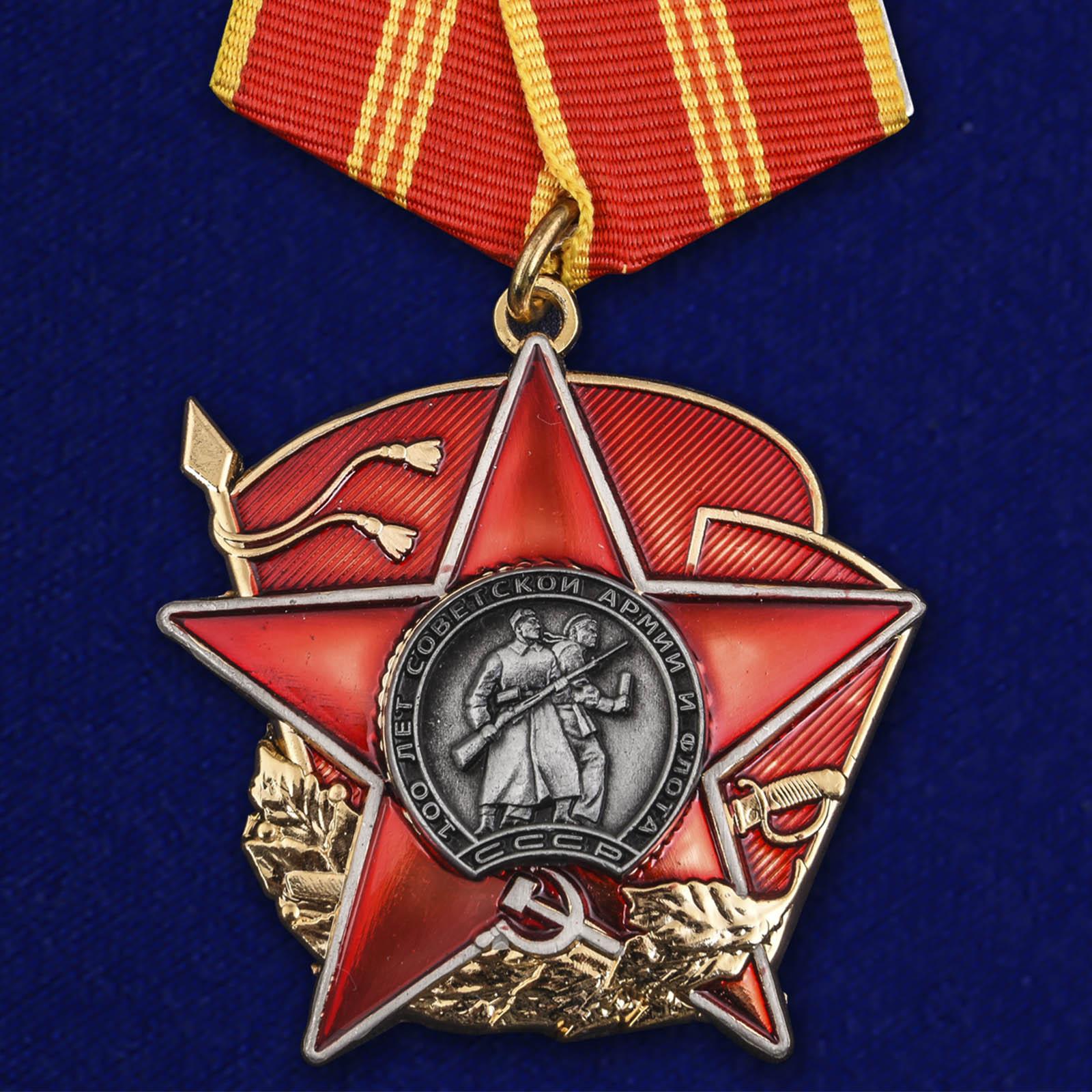"""Орден """"Красной Армии - 100 лет"""""""