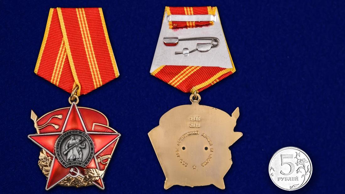 Орден 100 лет Красной Армии - сравнительный размер