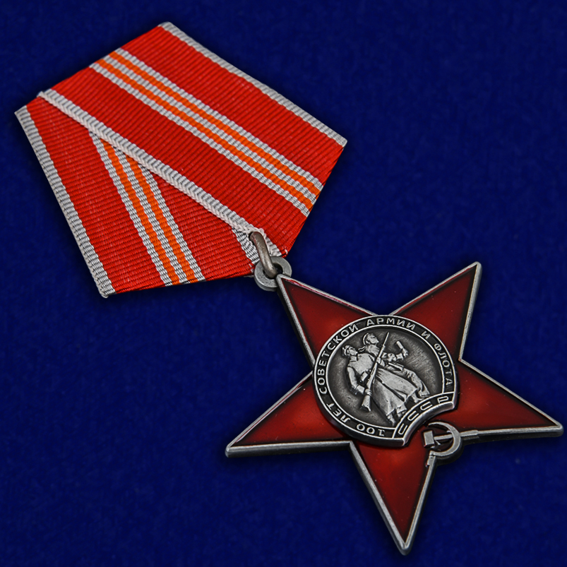 Орден 100 лет Красной армии и флота в бордовом футляре из флока - общий вид
