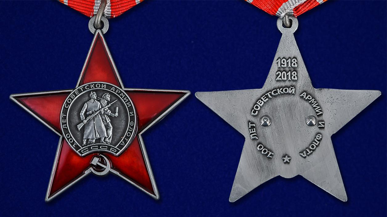 Орден 100 лет Красной армии и флота в бордовом футляре из флока - аверс и реверс
