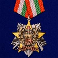 """Орден """"100 лет Пограничным войскам"""""""