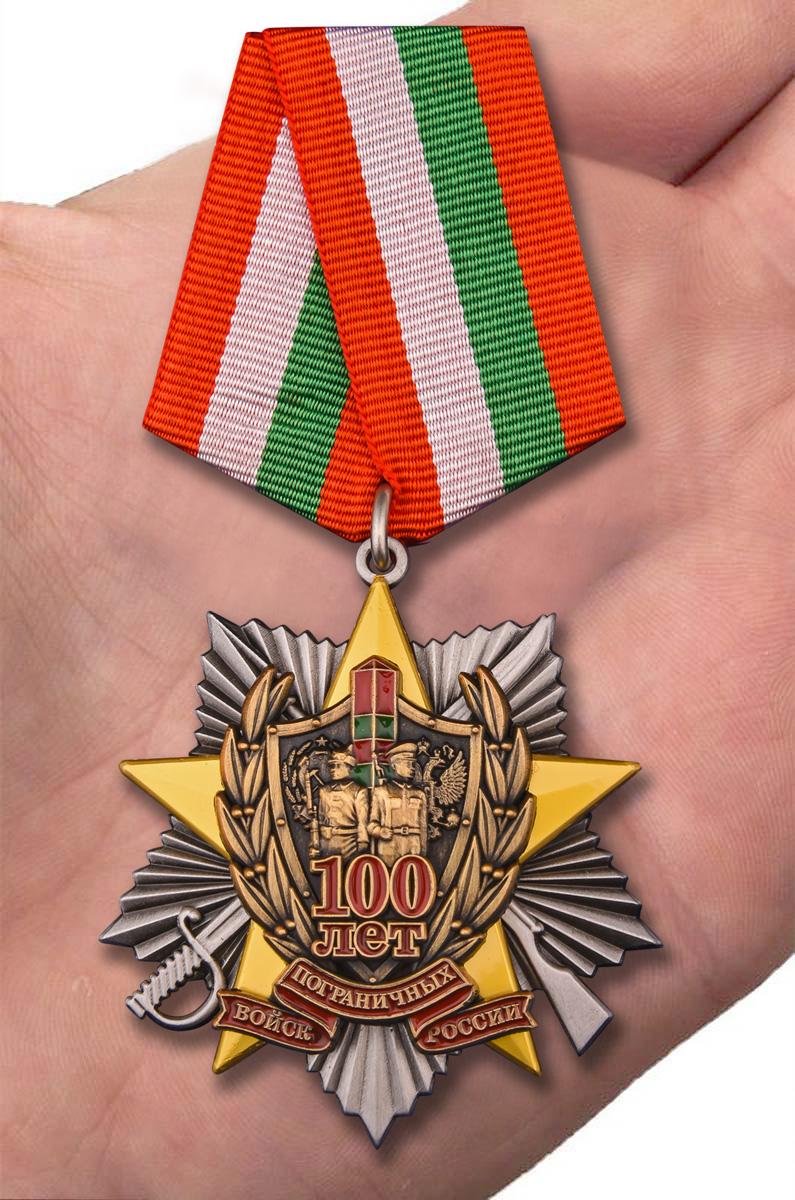 """Заказать орден """"100 лет Пограничным войскам"""" (на колодке)"""