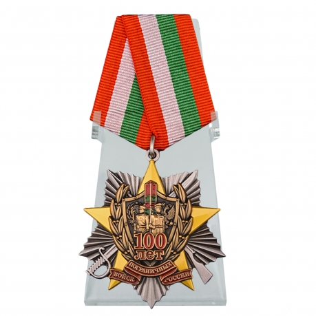 Орден 100 лет Пограничным войскам на подставке