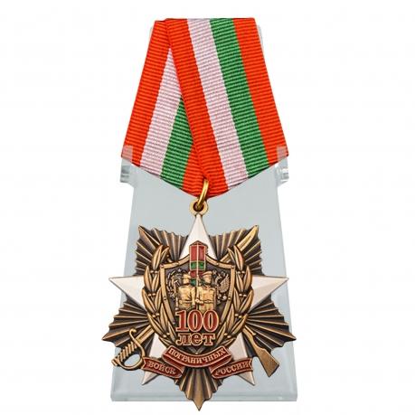 Орден 100 лет Погранвойскам на подставке