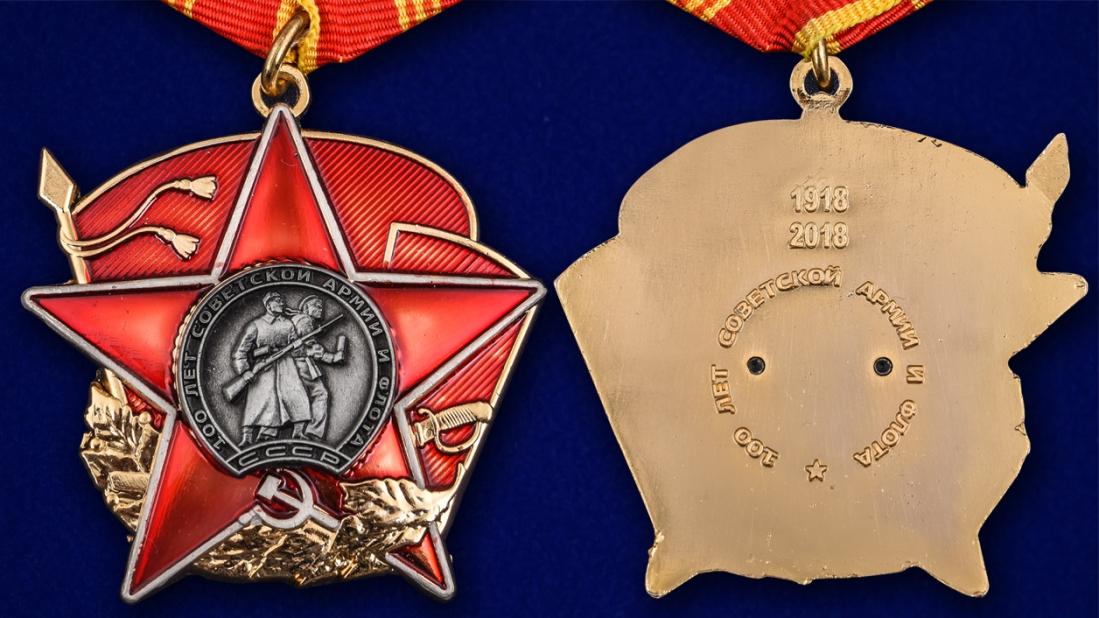 "Орден ""100 лет Советской Армии и Флота"" (на колодке) - аверс и реверс"