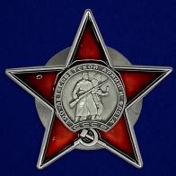 Орден 100 лет Советской армии и Флоту