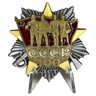 Орден 100 лет СССР на подставке