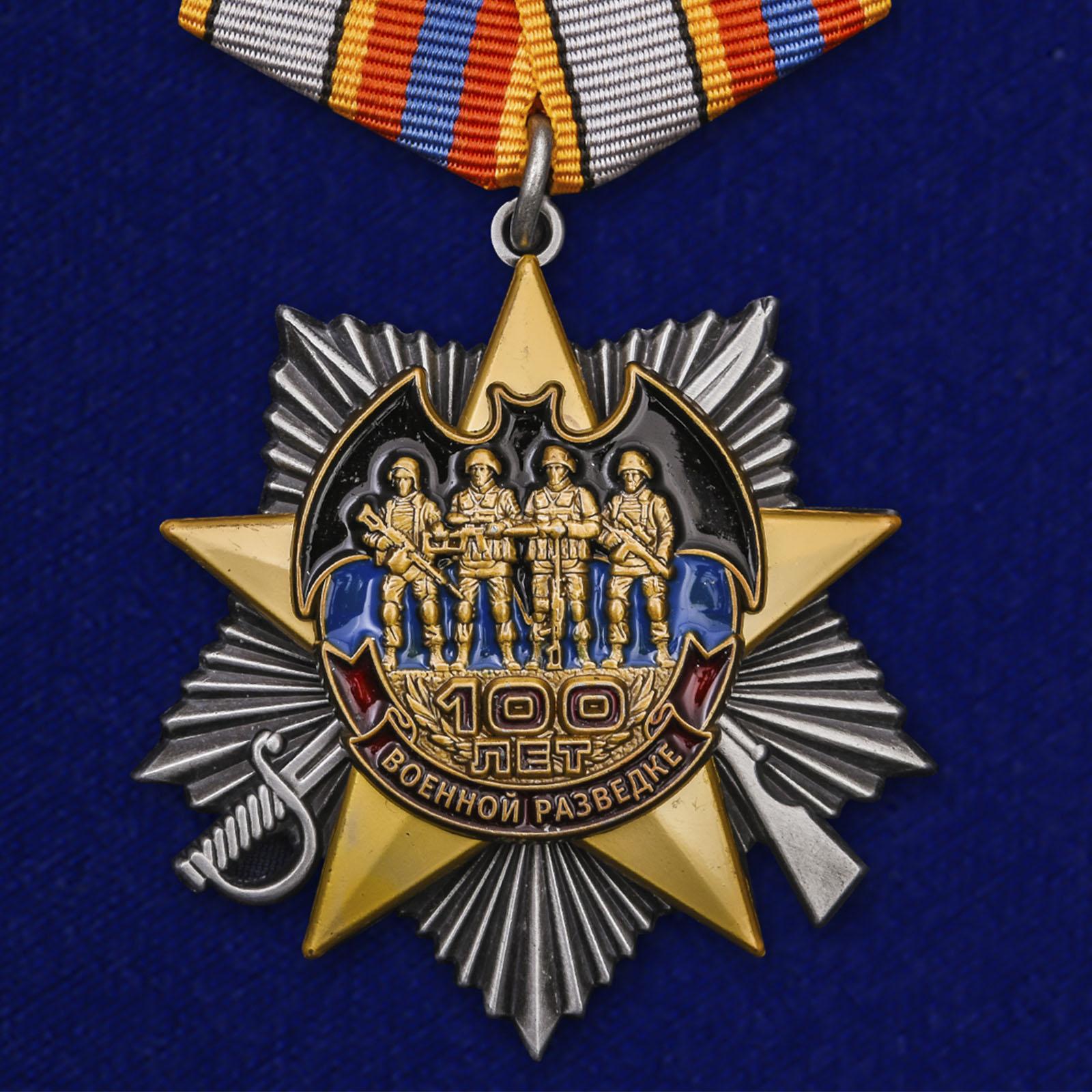 """Орден """"100 лет Военной разведке"""" на колодке (улучшенное качество)"""