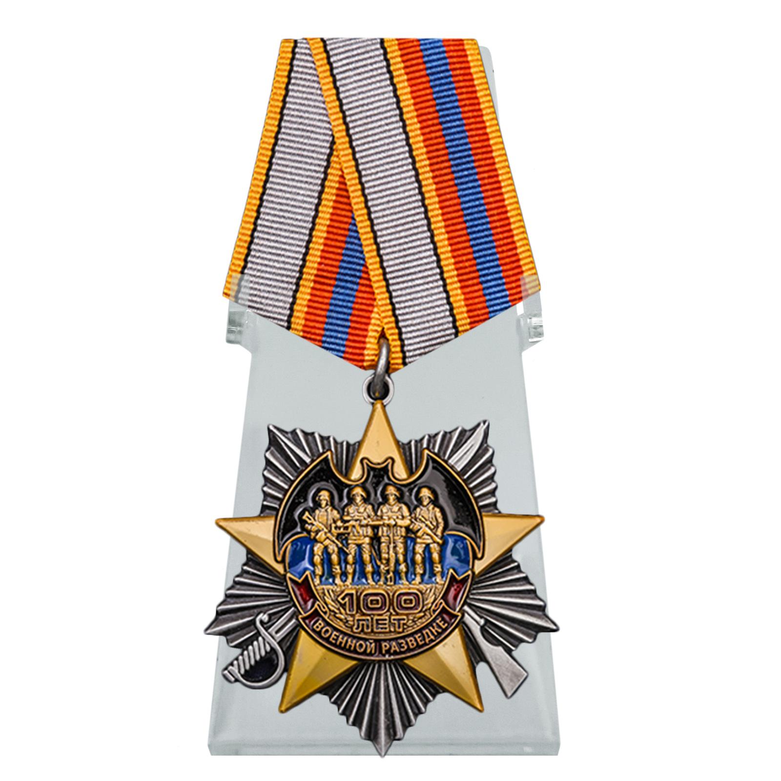 Орден 100 лет Военной разведке на подставке