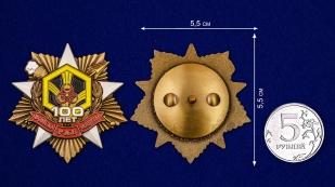 """Орден """"100 лет Войскам РХБ защиты"""" - размер"""