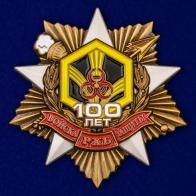 """Орден """"100 лет Войскам РХБ защиты"""" (55 мм)"""
