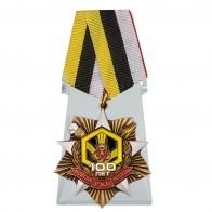 Орден 100 лет Войскам РХБЗ на подставке