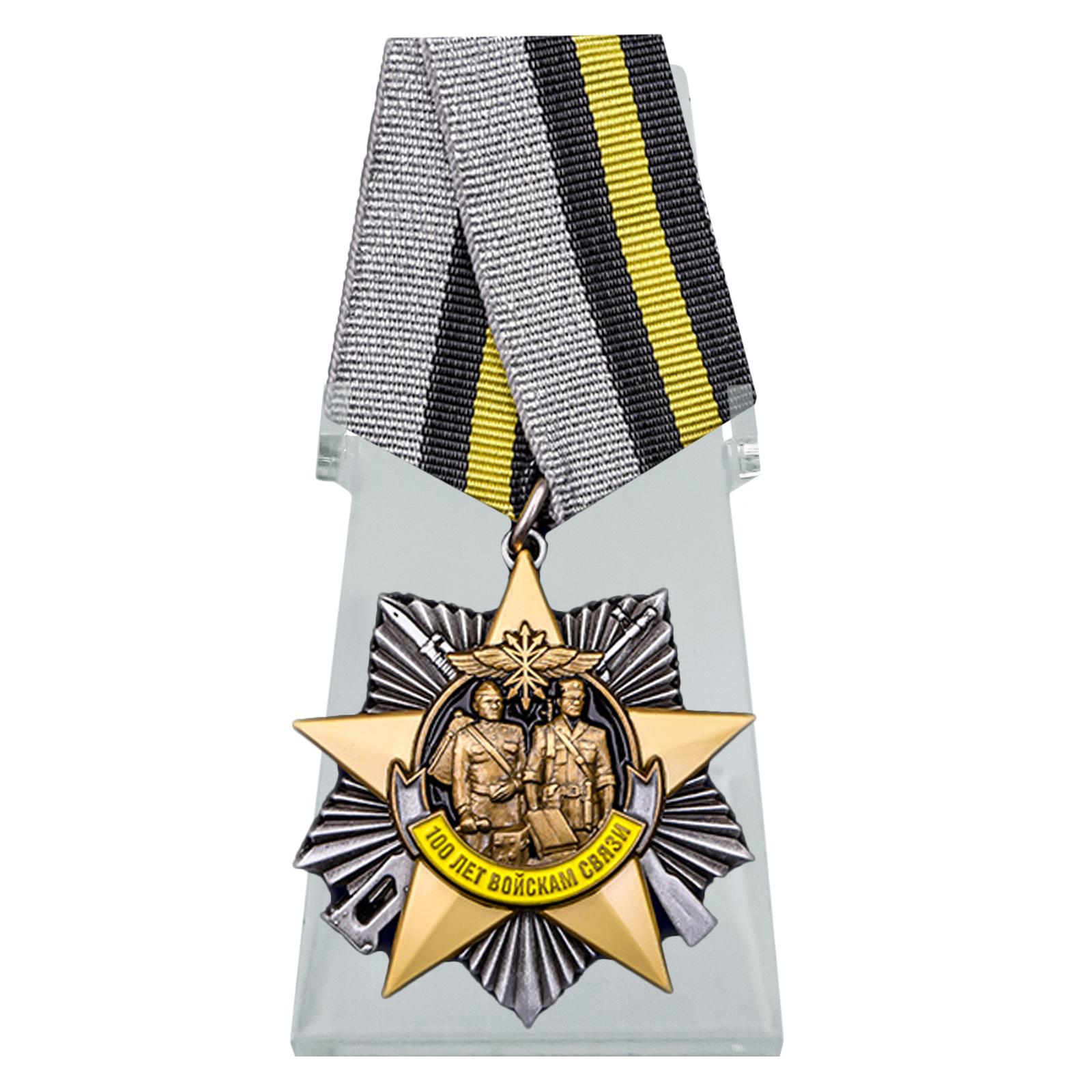 Орден 100 лет Войскам связи на подставке