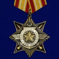 Орден на колодке 100 лет Вооруженным силам