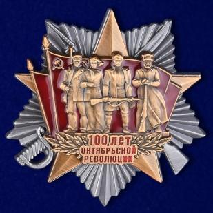 Орден 100-летие Октябрьской Революции