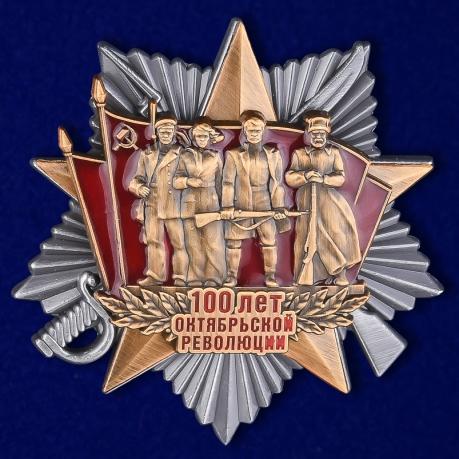 """Орден """"100-летие Октябрьской Революции"""""""