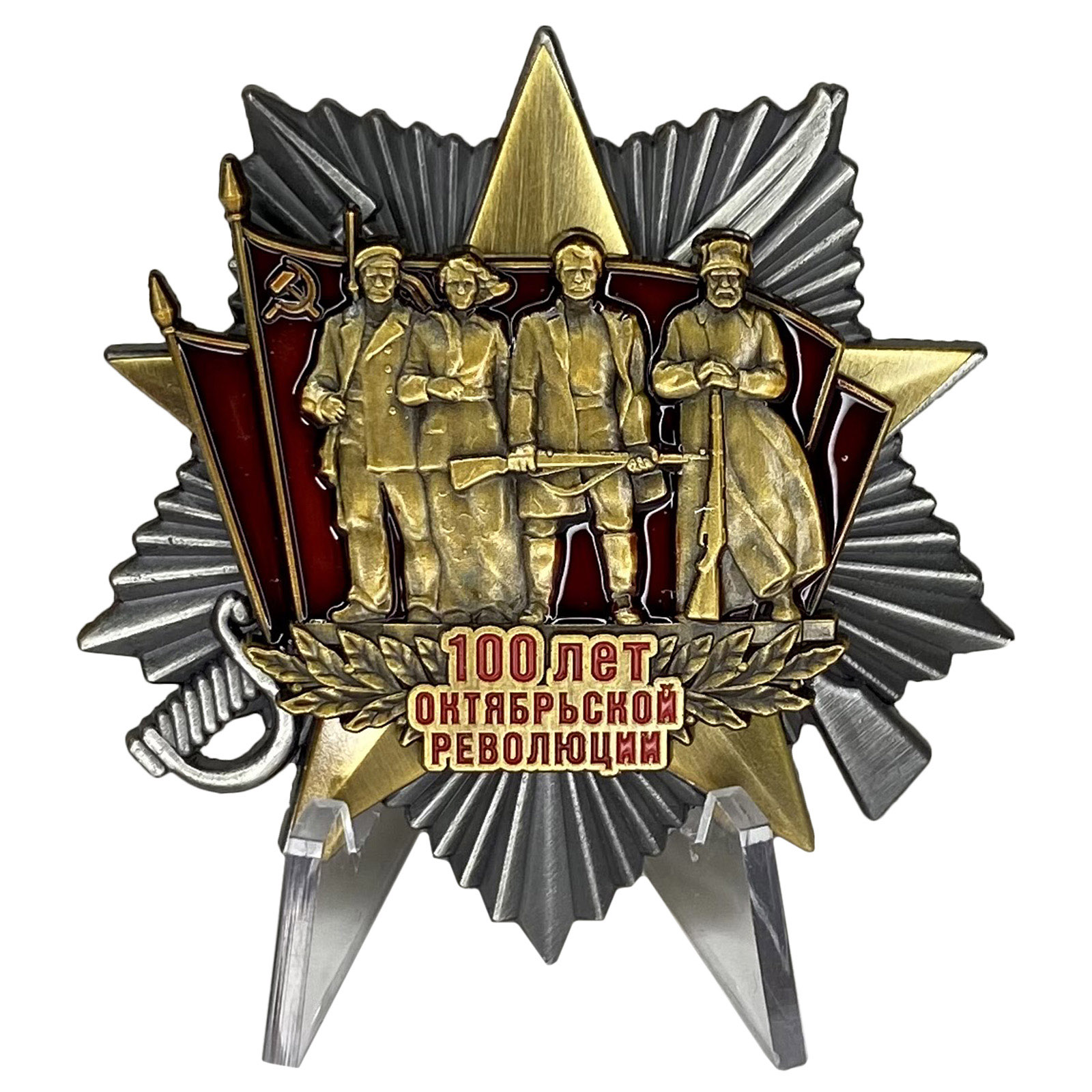 Орден 100-летие Октябрьской Революции на подставке