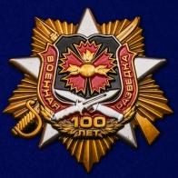 """Орден """"100-летие Военной разведки"""""""