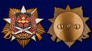 """Орден """"100-летие Военной разведки"""" по лучшей цене"""