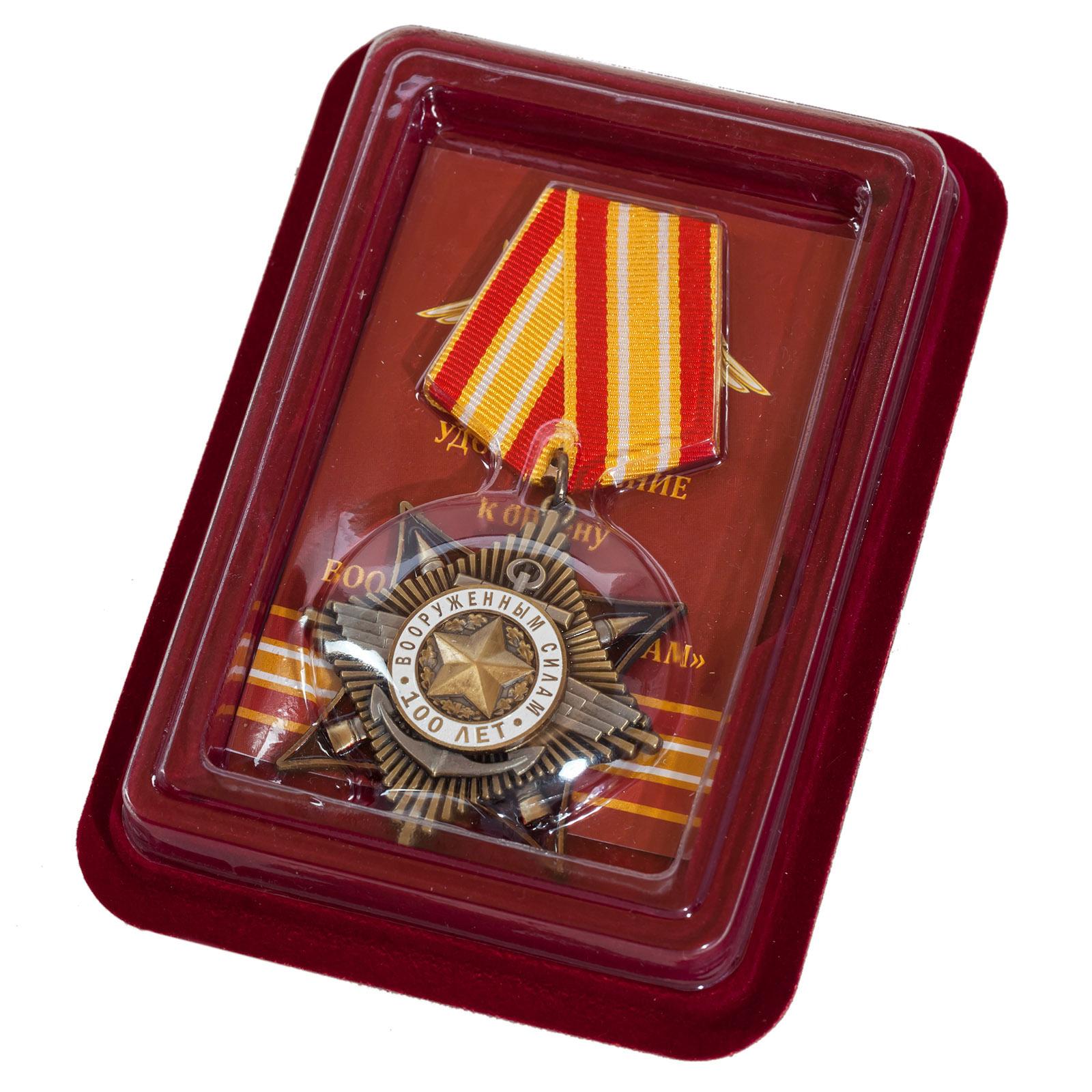 Орден 100-летие Вооруженных сил в красивом футляре из бархатистого флока