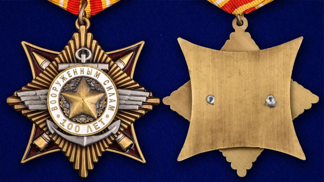 Орден 100-летие Вооруженных сил в красивом футляре из бархатистого флока - аверс и реверс