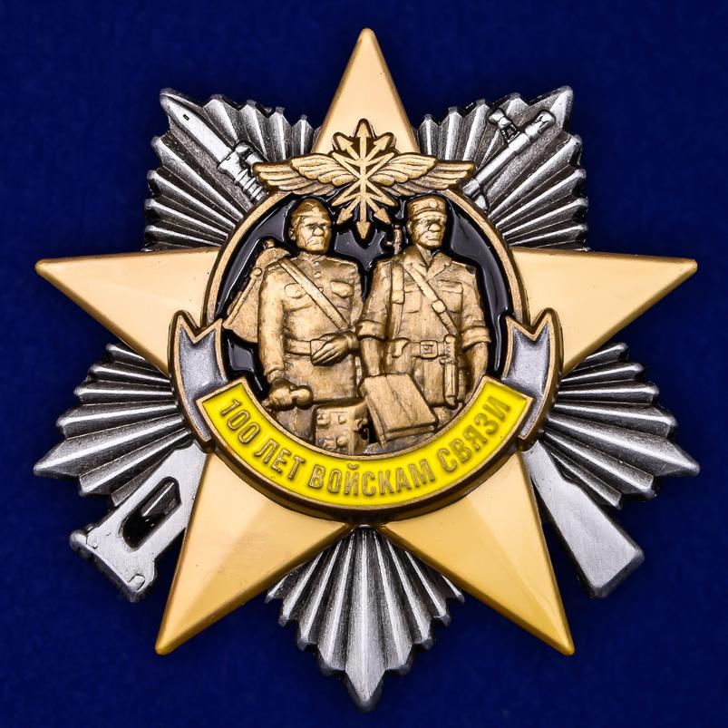 Юбилейный знак «100 лет Войскам связи» в футляре