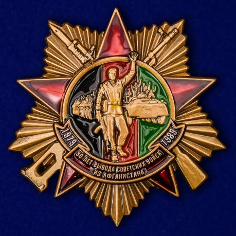 """Орден """"30 лет вывода Советских войск из Афганистана"""""""
