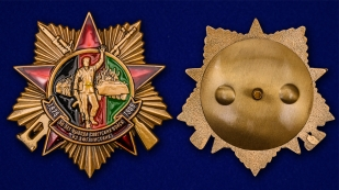 """Орден """"30 лет вывода Советских войск из Афганистана"""" по выгодной цене"""