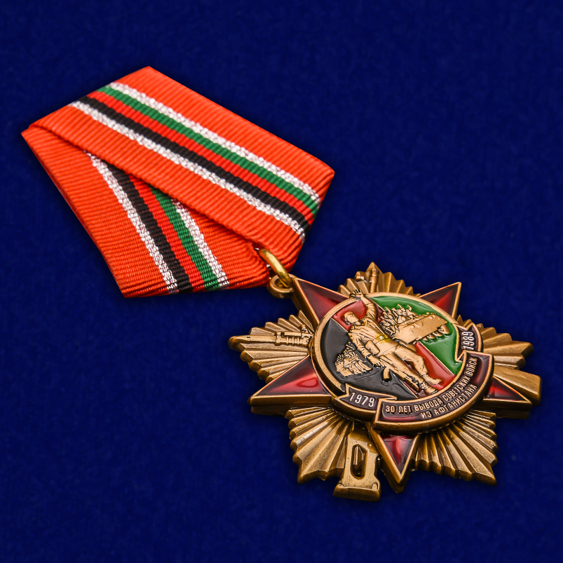 """Орден """"30 лет вывода Советских войск из Афганистана"""" на колодке в подарок"""