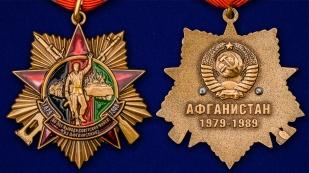 "Орден ""30 лет вывода Советских войск из Афганистана"" на колодке - аверс и реверс"