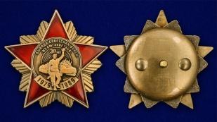 "Орден ""30 лет вывода войск из Афганистана"" - аверс и реверс"