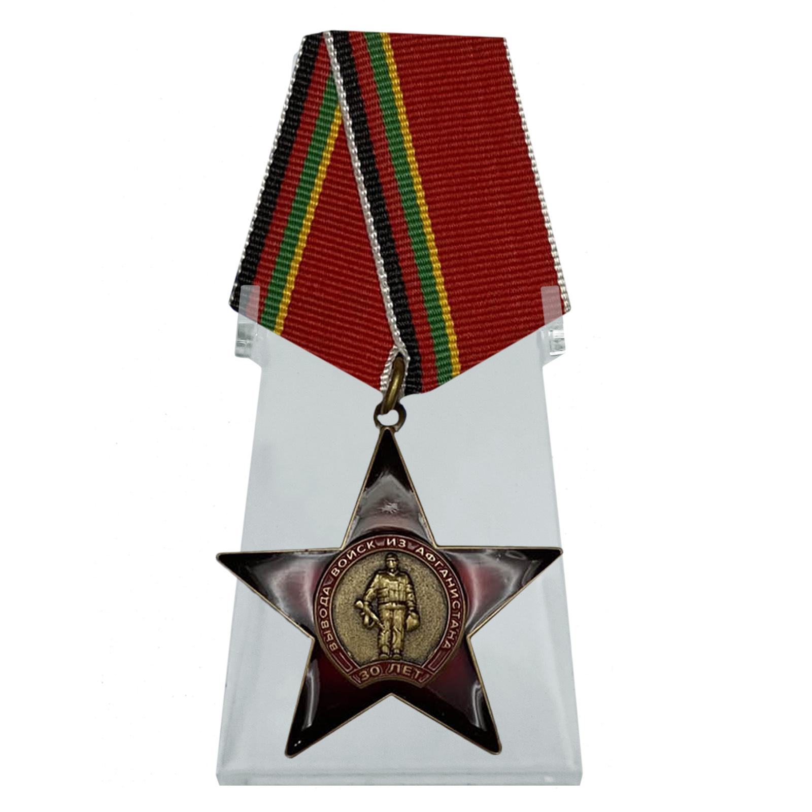 Орден 30 лет вывода войск из ДРА на подставке