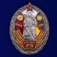 """Знак """"75 лет ГСВГ"""""""
