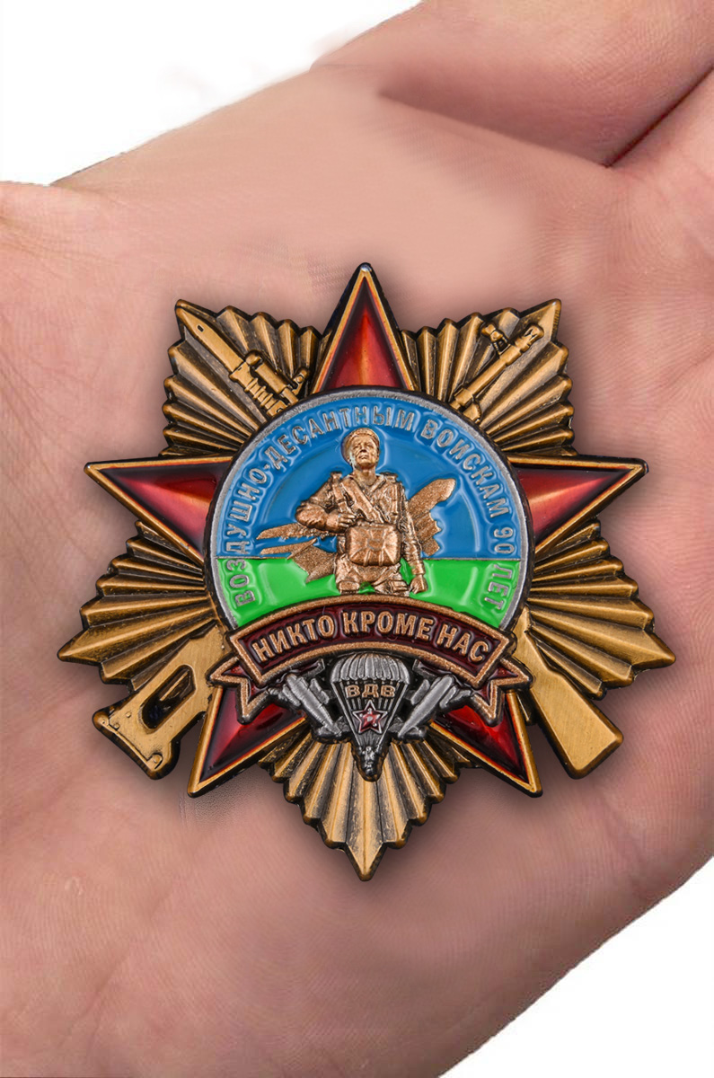 """Заказать орден """"90 лет Воздушно-десантным войскам"""""""