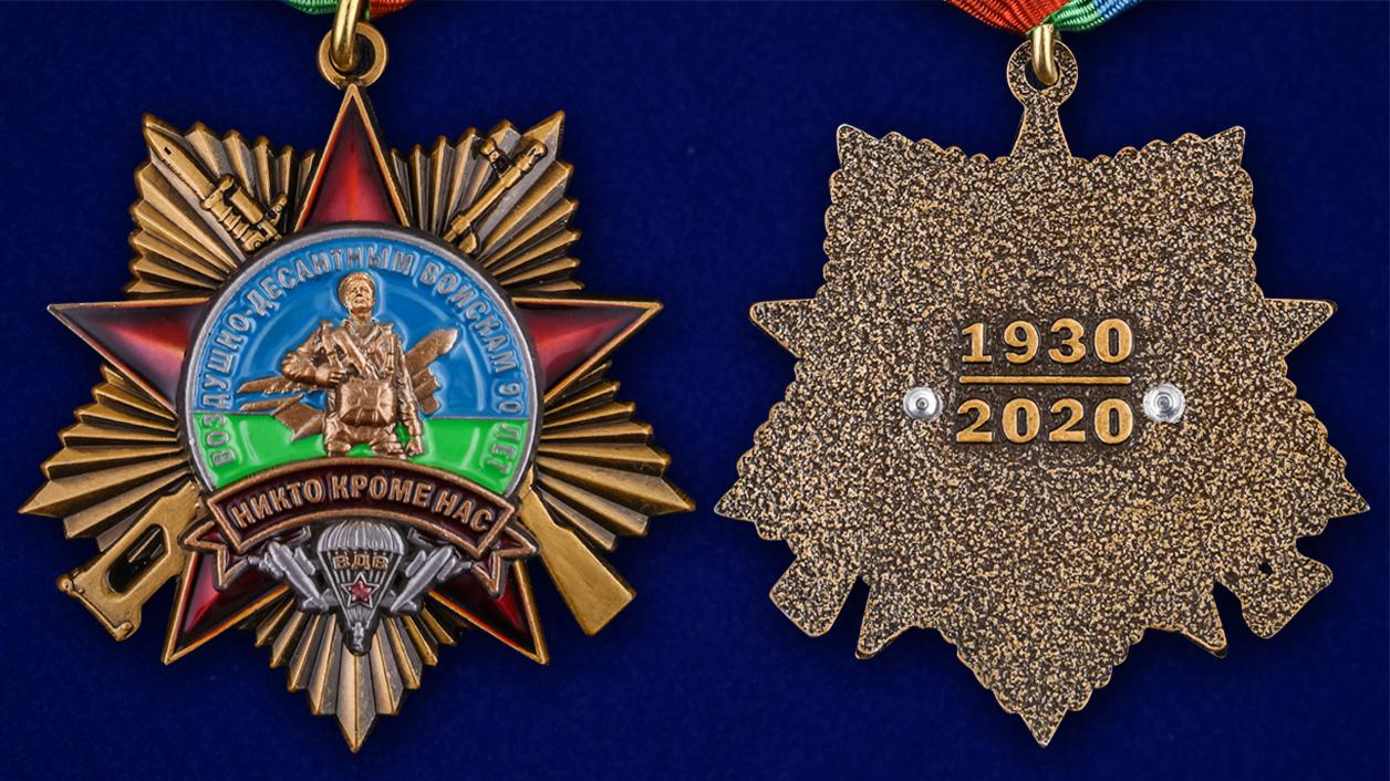 """Орден """"90 лет Воздушно-десантным войскам"""" на колодке - аверс и реверс"""