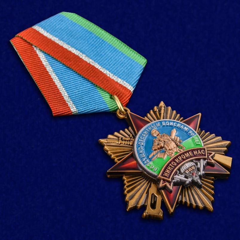 """Орден """"90 лет Воздушно-десантным войскам"""" на колодке от Военпро"""