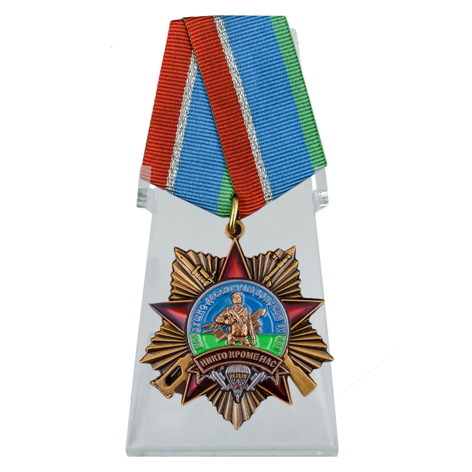 Орден 90 лет Воздушно-десантным войскам на колодке на подставке