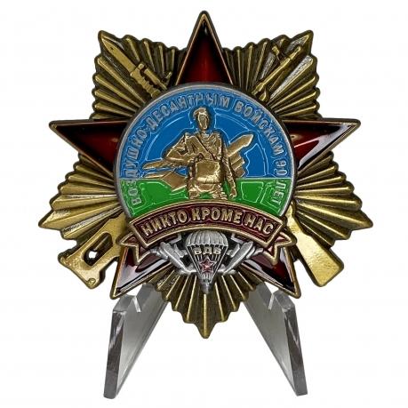 Орден 90 лет Воздушно-десантным войскам на подставке