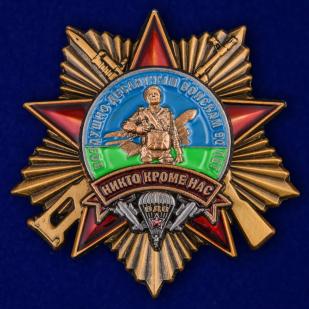 Орден 90 лет Воздушно-десантным войскам