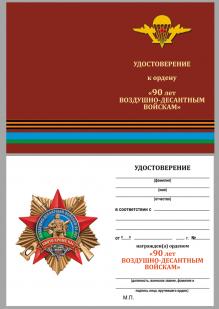 """Орден """"90 лет ВДВ"""" с удостоверением"""