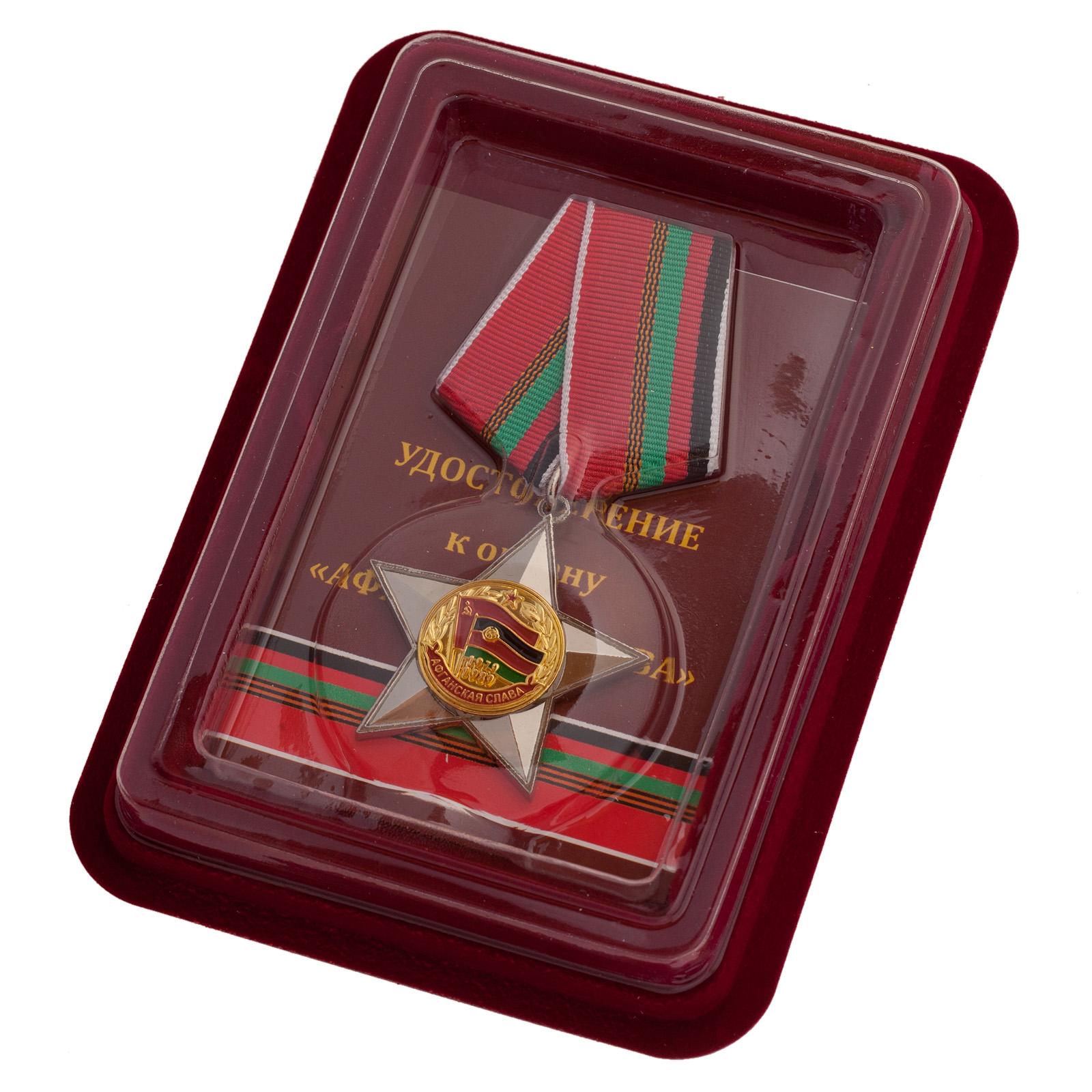 Орден Афганская слава в нарядном футляре с покрытием из бархатистого флока